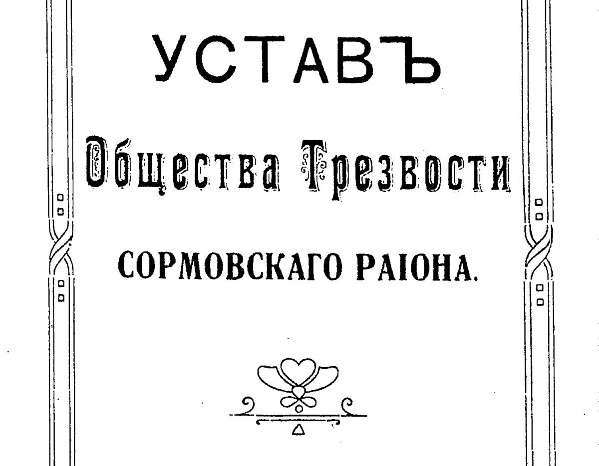 1913  Устав общества трезвости Сормовского района